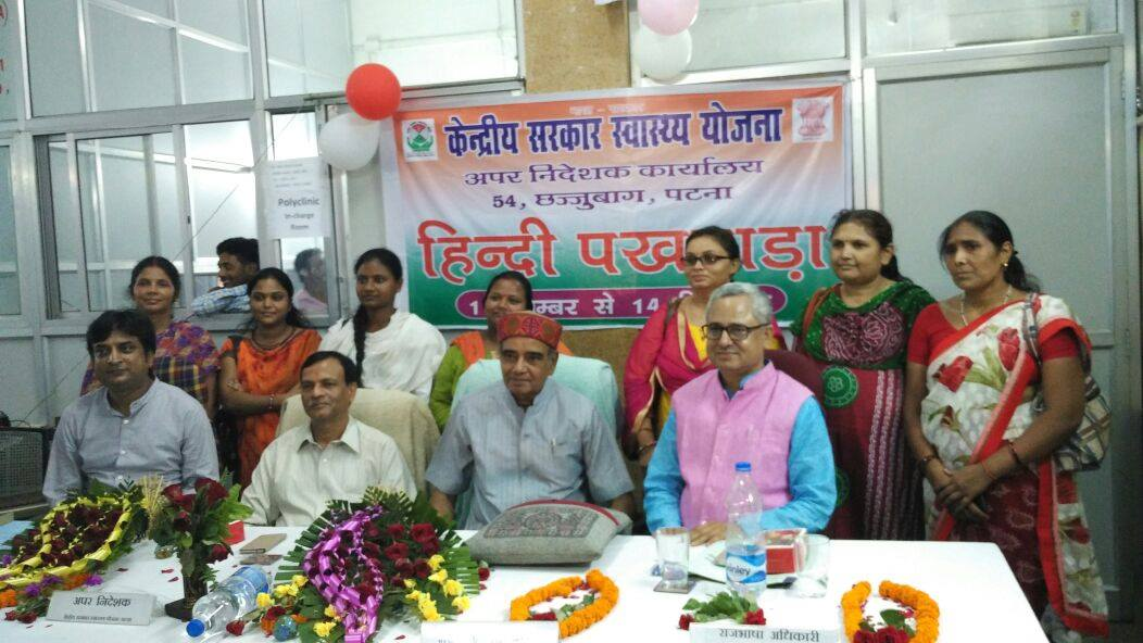 Central Government Health Scheme (CGHS) Patna1