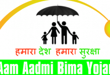 Premium Of The Aam Aadmi Bima Yojana (AABY)