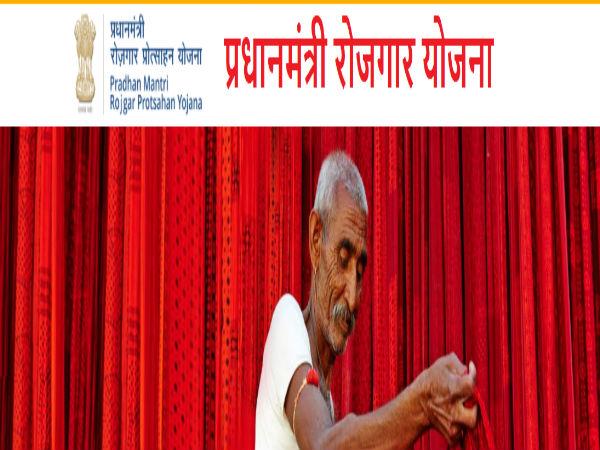 Pradhan Mantri Rozgar Yojana loan online