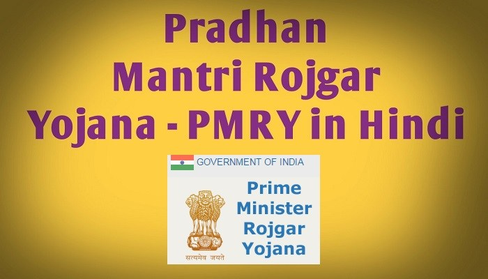 Procedure For Pradhan Mantri Rozgar Yojana Loan Online Offline