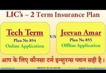 LIC Tech Term vs Jeevan Amar